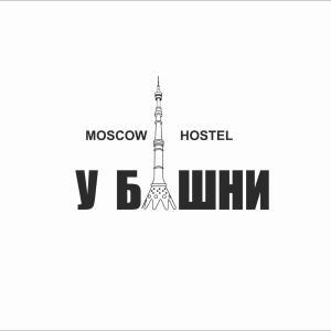 Фотографии отеля: Хостел У Башни, Москва