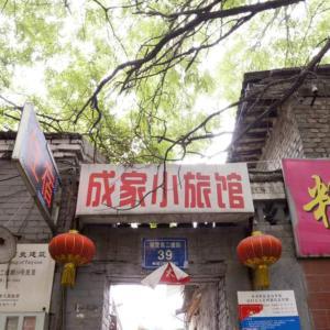 Hotellbilder: Cheng's Family Inn Taiyuan, Taiyuan