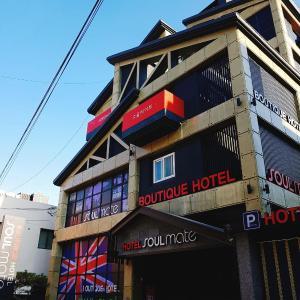 Fotografie hotelů: Soulmate Boutique Hotel, Gumi