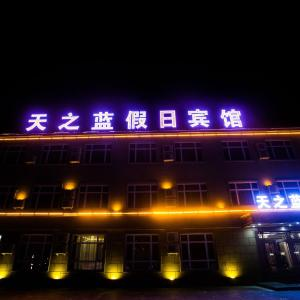 Hotelbilder: Harbin Blue Sky Holiday Hotel Airport Branch, Harbin