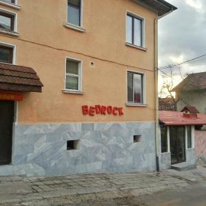 Φωτογραφίες: Guest House Bedrock, Belogradchik