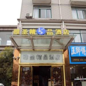 Hotel Pictures: Yasheng Boutique Hotel, Huangshan
