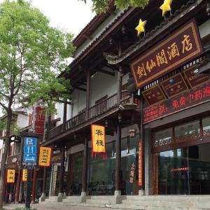 Hotel Pictures: Jiange Jianxiange Hotel, Jiange