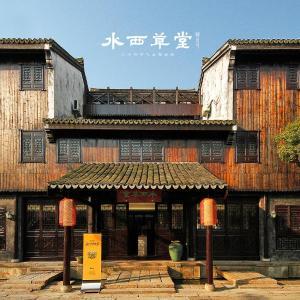 Hotel Pictures: Shuixi Caotang Guest House, Jiaxing