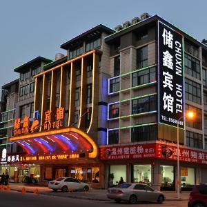 Hotel Pictures: Yiwu Chu Xin Hotel, Yiwu