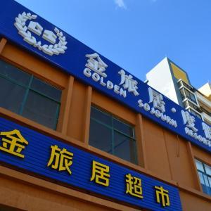 Hotelbilder: Golden Sojourn Resort Tunchang, Tunchang