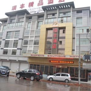 Hotel Pictures: Yiwu Ruifeng Hotel, Yiwu