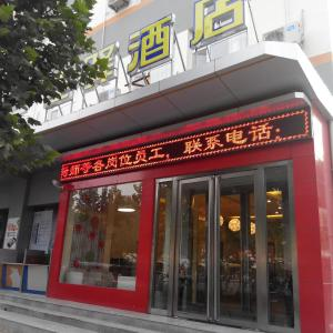 Hotel Pictures: Grace Inn Liuyuan Road, Liaocheng
