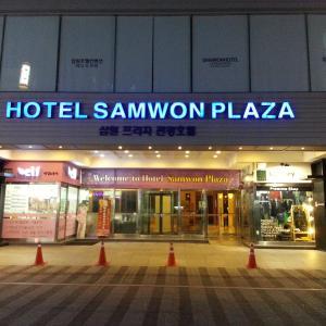 酒店图片: Samwon Plaza Hotel, 安阳市