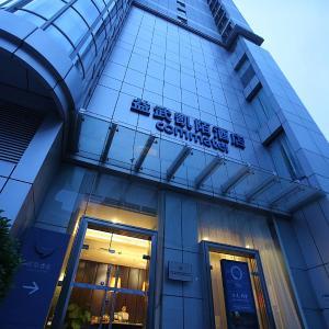 Zdjęcia hotelu: Yi-Wu Commatel Hotel, Kanton