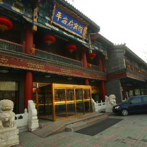 酒店图片: 北京平安府宾馆, 北京