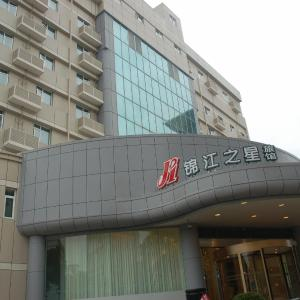 Hotel Pictures: Jinjiang Inn - Ningbo Train Station, Ningbo