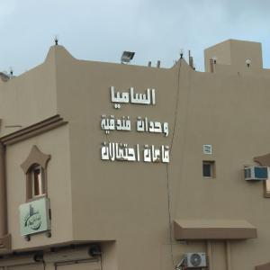 Fotos de l'hotel: Al Samia Hotel Apartments, Baljurashi