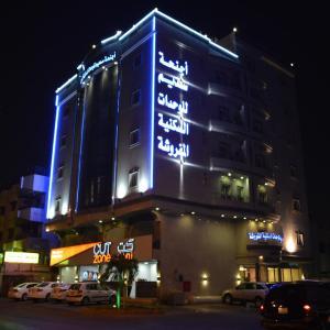 Fotos de l'hotel: Sadeem Hotel Apartments, Jiddah