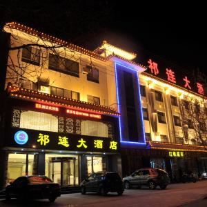 Hotelbilder: Qi Lian Hotel, Dunhuang