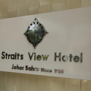 Foto Hotel: Straits View Hotel JB, Johor Bahru