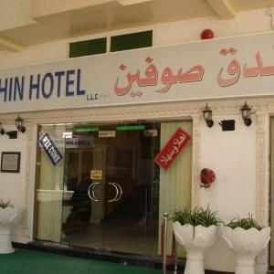 Hotel Pictures: Sophin Hotel, Sharjah
