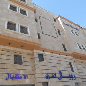 ホテル写真: Royal Al Sharq Hotel Apartments, ダンマーム
