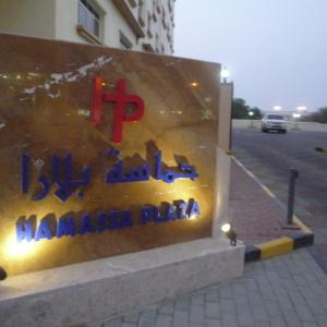 Hotel Pictures: Hamasa Plaza Hotel, Al Buraymī