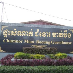 Foto Hotel: Chumnor Moat Boeung Guesthouse, Prey Vêng