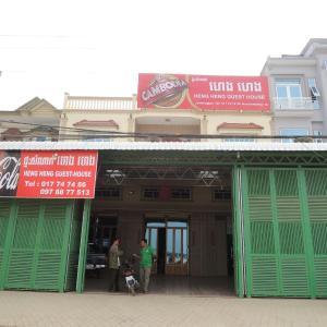 Foto Hotel: Heng Heng Guesthouse, Prey Veng