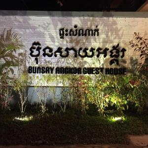 Foto Hotel: Bunsay Angkor Guesthouse, Siem Reap
