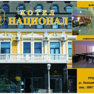Hotelfoto's: National Hotel, Ruse