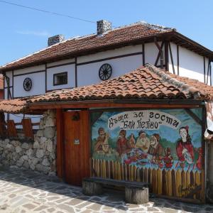 Hotelbilleder: Guest House Bai Petko, Lyuben