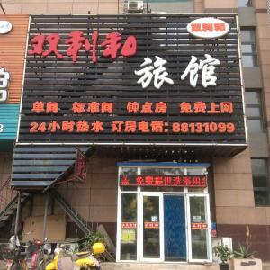 Hotel Pictures: Shenyang Shuanglihe Shortcut Guest House, Shenyang