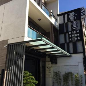Фотографии отеля: Hualien Hao Yun B&B, Цзянь