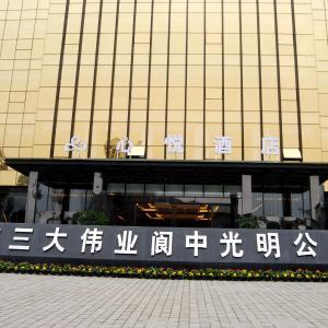 Hotel Pictures: Langzhong Xinyue Hotel, Langzhong