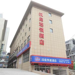 Hotel Pictures: Hanting Express Xuancheng Guogou Square Branch, Xuancheng