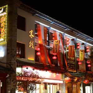 Hotel Pictures: Jianshui Lin'an Story Inn, Jianshui