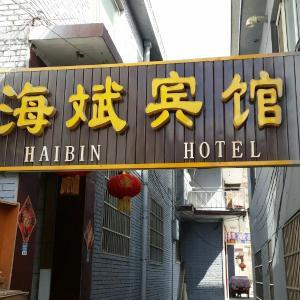 Hotel Pictures: Wutaishan Haibin Hotel, Wutai