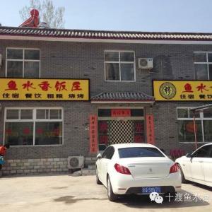 Hotel Pictures: Yushui Xiang Farm Stay, Fangshan