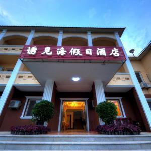 Hotel Pictures: Qinhuangdao Youjian Sea Holiday Inn, Funing