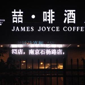 Hotel Pictures: James Joyce Coffetel Nanjing South Railway Station Branch, Nanjing