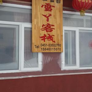 Hotel Pictures: Xueya Inn, Wuchang
