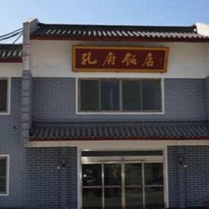 Hotel Pictures: Qufu Kongfu Hotel, Qufu