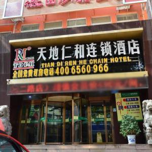 Hotellikuvia: Tiandi Renhe Business Hotel Jing'er, Jinan