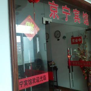 Hotel Pictures: Jiangyan District Jingning Hotel, Taizhou