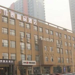 Hotel Pictures: Shijiazhuang Jiatai Boutique Hotel, Shijiazhuang