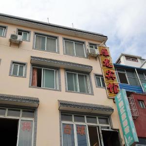 Hotel Pictures: Yanlong Inn, Guilin