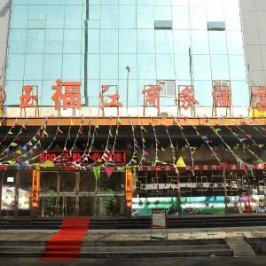 Hotelfoto's: Yufujiang Fashion Business Hotel, Taiyuan