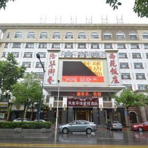 Hotel Pictures: Starway Nanjing Phoenix Universal Hotel, Nanjing
