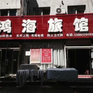 Hotel Pictures: Tieling Honghai Inn, Tieling