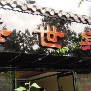 Hotel Pictures: Shengshi Hotel, Zhenyuan