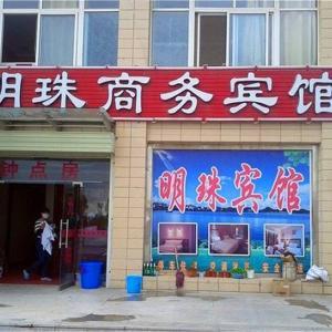 Hotel Pictures: Guyuan Mingzhu Business Hotel, Guyuan