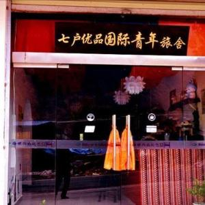Hotel Pictures: 7 Hu Youpin Youth Hostel, Luding