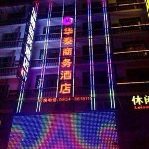 Hotel Pictures: Libo Huatai Business Hotel, Libo